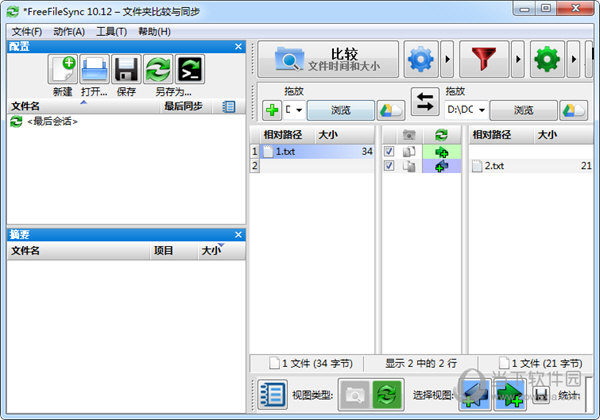 freefilesync同步软件