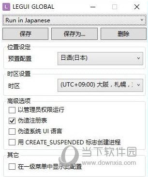 locale emulator win7版