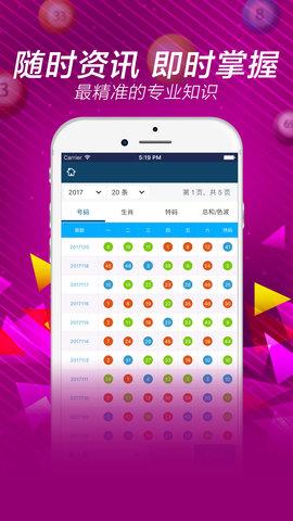 18彩票手机客户端 V1.0.1 官方免费安卓版截图3