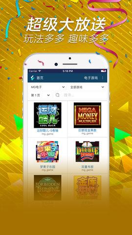 18彩票手机客户端 V1.0.1 官方免费安卓版截图2