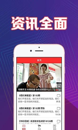 18彩票手机客户端 V1.0.1 官方免费安卓版截图4