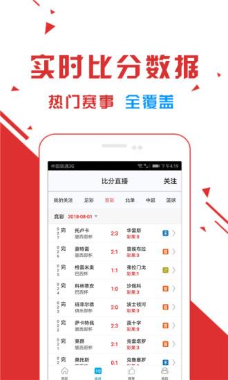 365彩票软件官方下载 V1.0.0 安卓版截图1