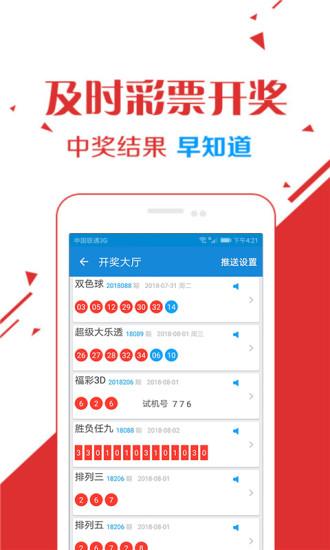 365彩票软件官方下载 V1.0.0 安卓版截图2