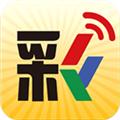 365彩票软件官方下载 V1.0.0 安卓版