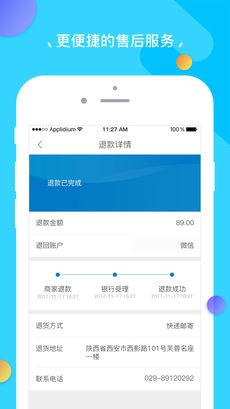 陕旅优品 V1.5 安卓版截图3