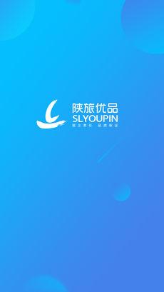 陕旅优品 V1.5 安卓版截图2
