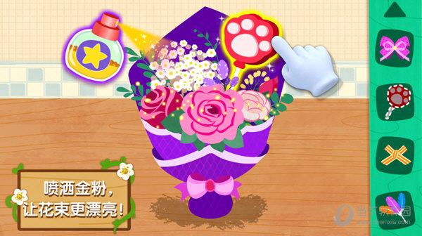 奇妙鲜花房游戏