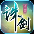 诛剑奇侠传BT版 V1.10 安卓版