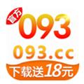 093彩票平台下载 V1.0.3 官方最新版