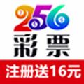 256彩票手机版 V1.1.0 安卓最新版