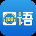 口语100PC版 V5.0.5 免费最新版