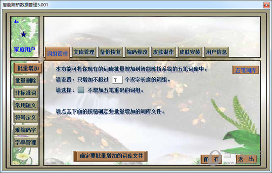陈桥五笔7.6破解版