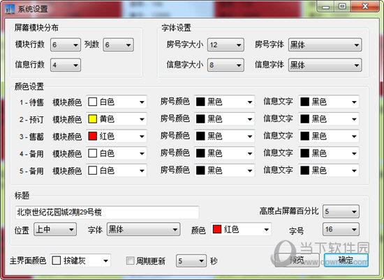东软房产销控系统