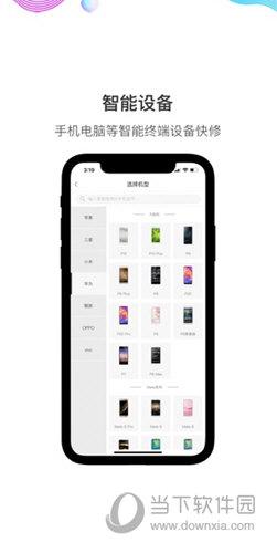 闪修侠app