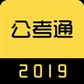 中联公考通 V1.0.5 安卓版