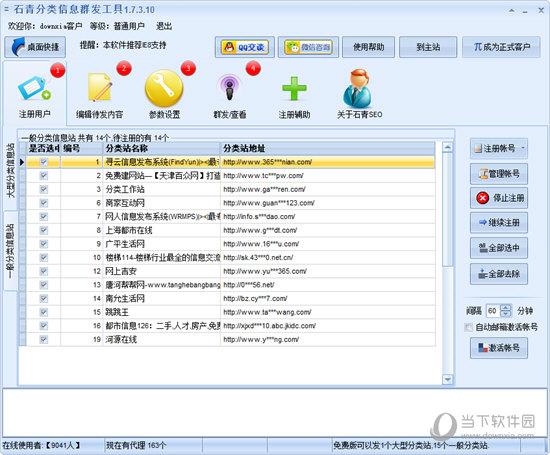 石青分类信息群发工具