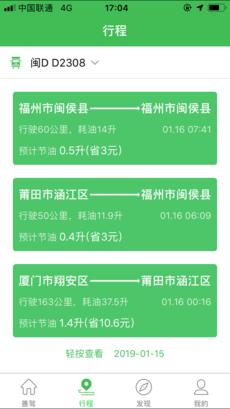 善驾 V1.9 安卓版截图1