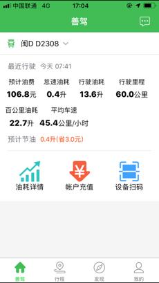 善驾 V1.9 安卓版截图2