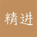 精进学堂 V2.24.0 苹果版