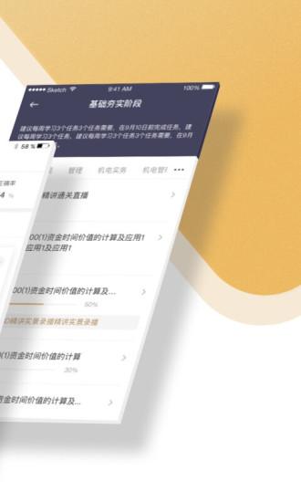 精进学堂 V2.24.2 安卓版截图2