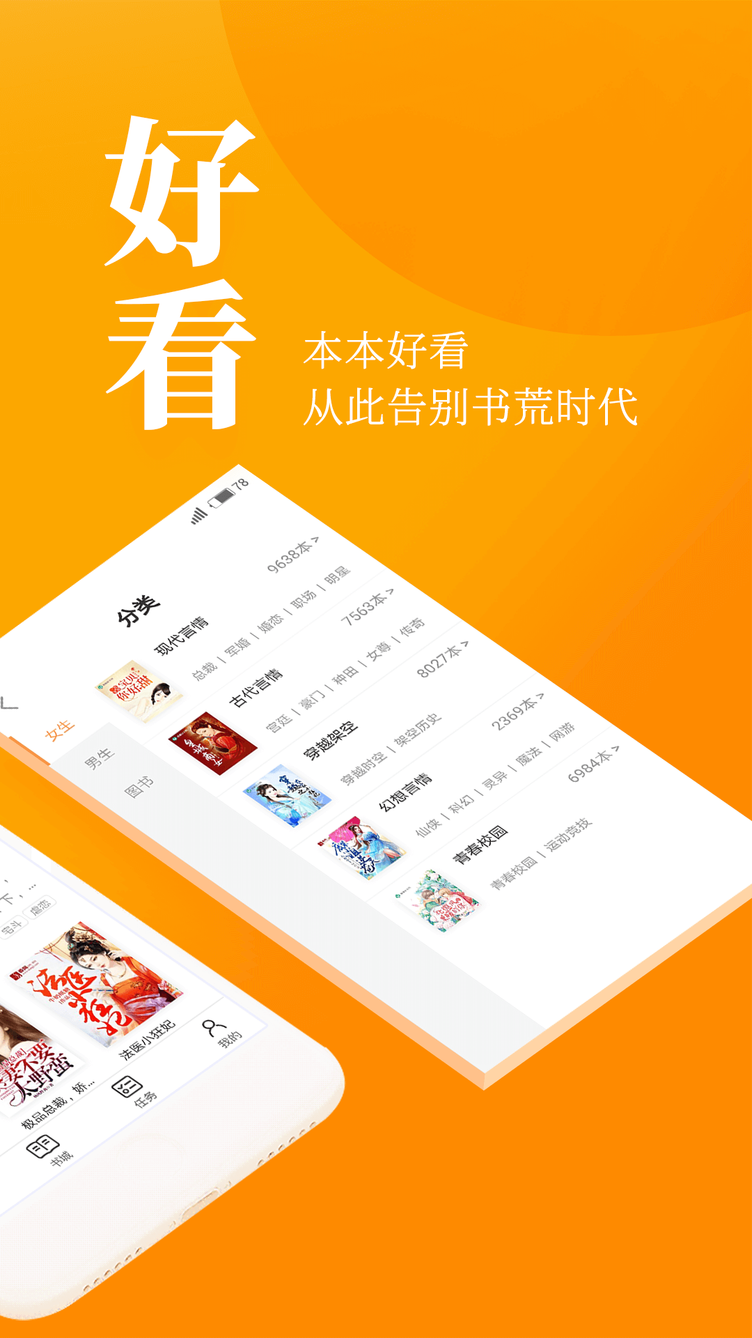 七猫精品小说内购破解版 V5.11 安卓版截图1