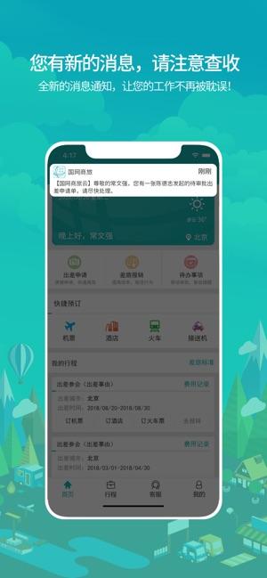 国网商旅 V2.1.2 安卓版截图3
