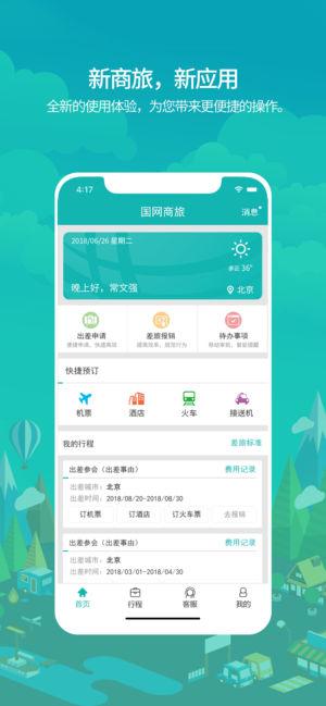 国网商旅 V2.1.2 安卓版截图4