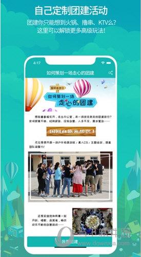 国网商旅iOS版