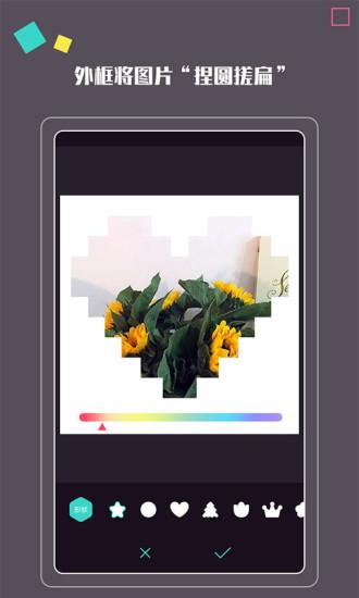 拍照大咖 V1.0.4 安卓版截图2