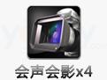 会声会影X4简体中文免费版 32/64位 正式版