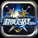 游侠联机对战平台 V6.26 官方最新版