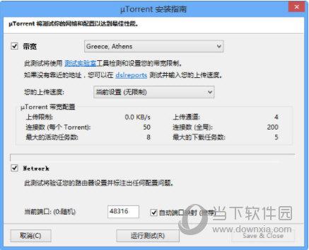 uTorrent Pro 64位破解版