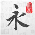 书法字库 V4.3.3 苹果版