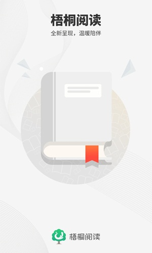 梧桐阅读 V1.8 安卓版截图1