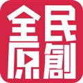 全民原创 V4.6.0 安卓版