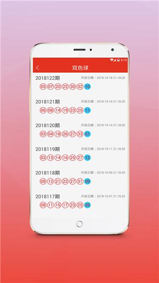 33彩票下载软件 V2.0.0 安卓版截图1