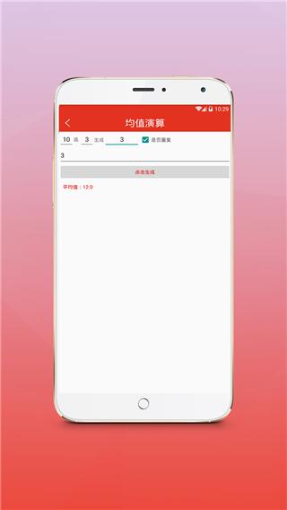 33彩票下载软件 V2.0.0 安卓版截图2