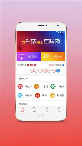 33彩票下载软件 V2.0.0 安卓版截图4