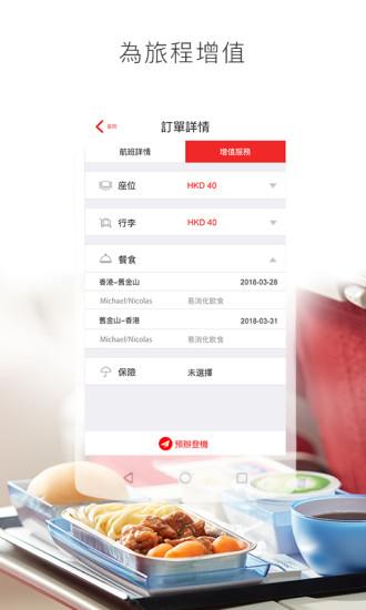 香港航空 V8.1.3 安卓版截图1