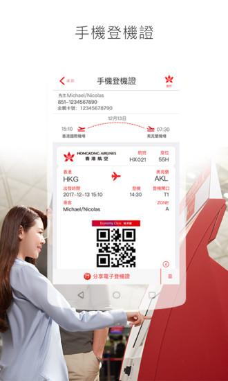 香港航空 V8.1.3 安卓版截图2