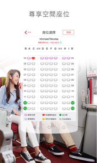 香港航空 V8.1.3 安卓版截图3