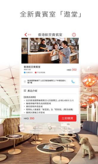 香港航空 V8.1.3 安卓版截图4