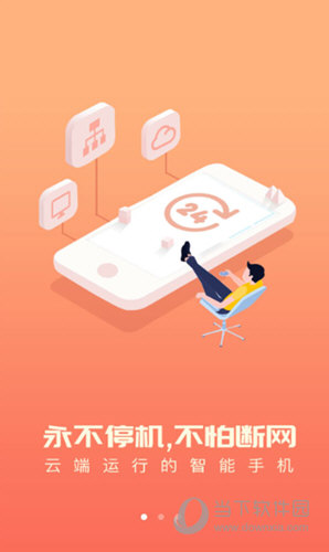 爱云兔iOS版