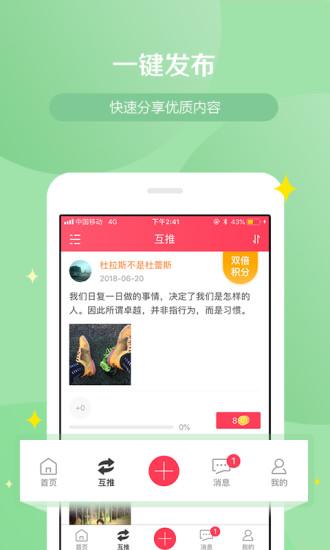 WeiQ自媒体 V5.6.2 安卓版截图3