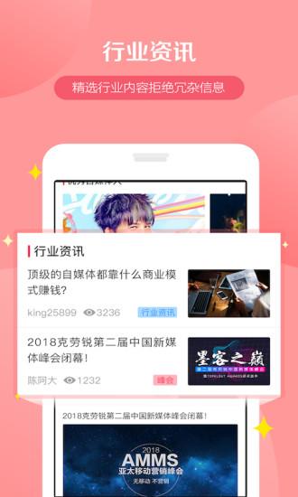 WeiQ自媒体 V5.6.2 安卓版截图2