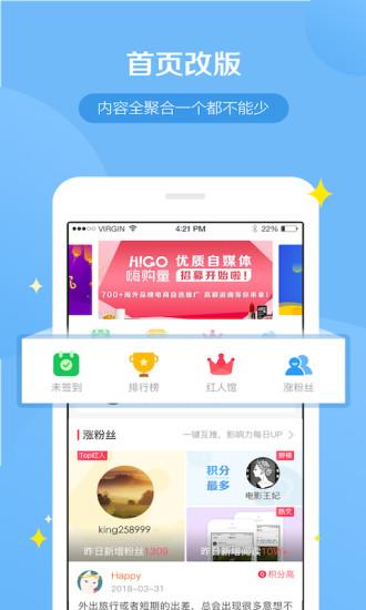 WeiQ自媒体 V5.6.2 安卓版截图1