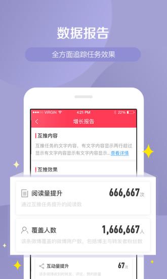 WeiQ自媒体 V5.6.2 安卓版截图4