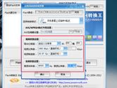 Flash转换王怎么转成mp4格式 转换视频格式的方法介绍