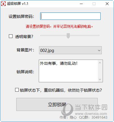 超级锁屏软件