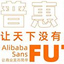 阿里巴巴普惠体字体 免费版